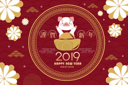 cute cartoon pig hold gold ingot with 2019 and happy new year in chinese words on the red background