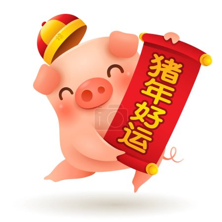 Little Pig with Chinese scroll. Chinese New Year. The year of the pig. Translation: Good luck in the year of the pig. Chinese zodiac: Pig - the symbol of the year 2019 on the Chinese calendar.