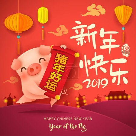 Happy New Year 2019. Chinese New Year. Cute cartoon pig holding scroll jumping on red background, vector illustration