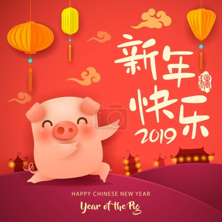 Happy New Year 2019. Chinese New Year. Cute cartoon pig dancing on red background, vector illustration