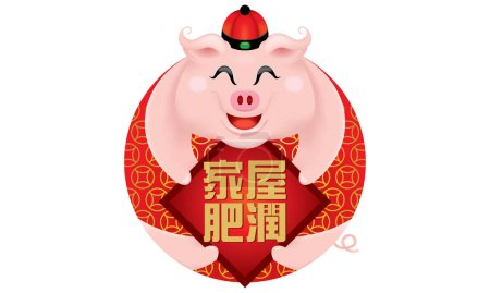 Cute little pig's image for Chinese New Year 2019, also the year of the pig. Caption: Family is harmony and prosperous.