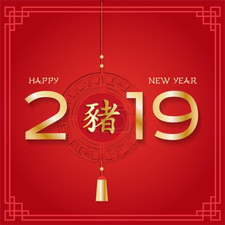 2019 Chinese New Year year of pig greeting card and paper chinese lantern with shadows.Golden calligraphic of 2019, hieroglyph on red background with frame. Flat paper vector illustration without pig.