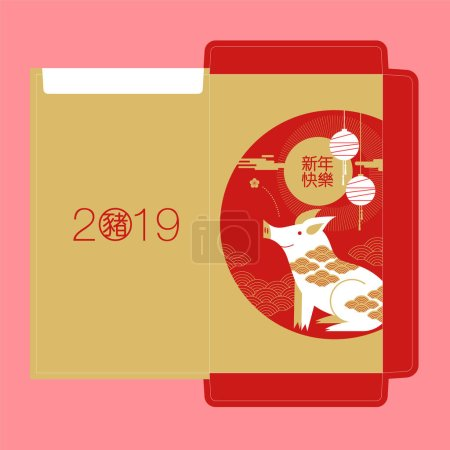 Envelope, Reward , happy new year, 2019, Chinese new year greetings, Year of the pig , fortune,  (Translation: Happy new year/ rich / pig )