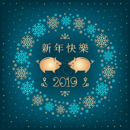Happy chinese new year 2019, year of the pig. Chinese translation - Happy New Year. Golden Pigs, 2019 text, wreath of snowflakes, dark turquoise elegant background. Vector illustration